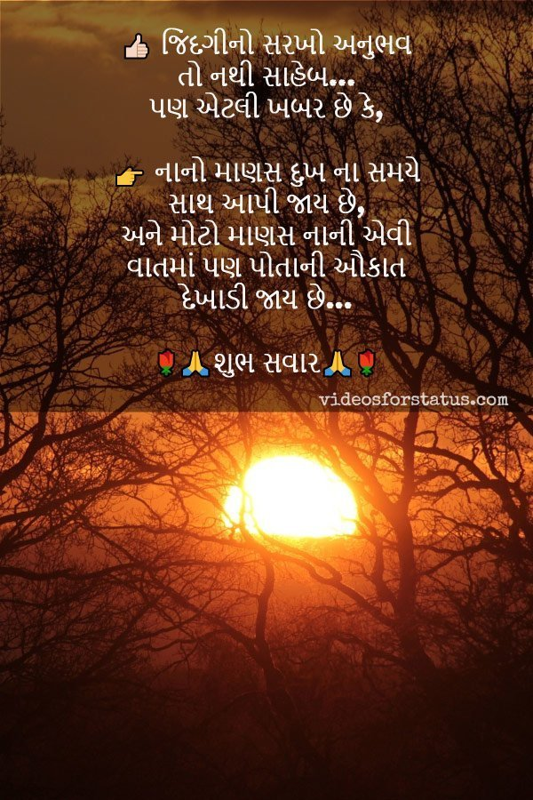 good-morning-messages-in-gujarati-sms-whatsapp