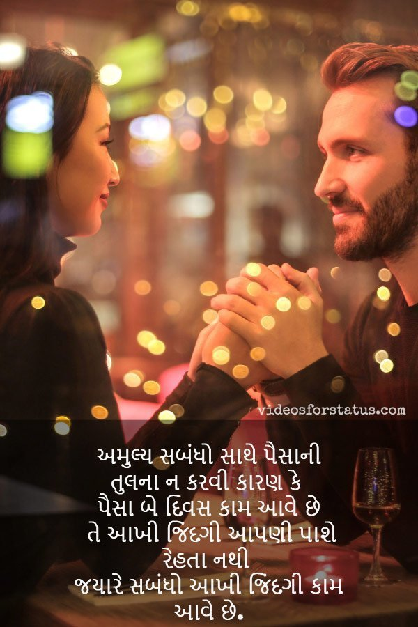 good-night-message-in-gujarati-whatsapp-love-msg