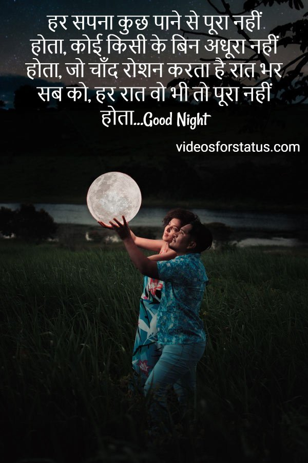 good night messages hindi to lover friends