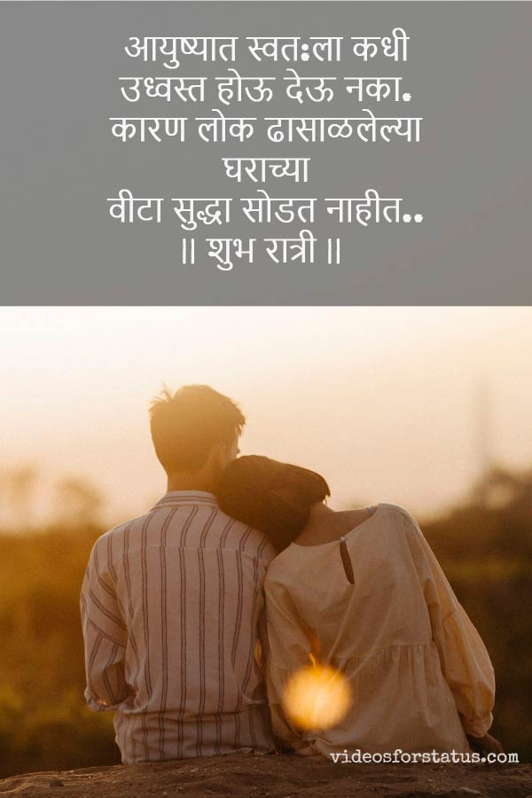 good-night-messages-marathi-to-lover-friends