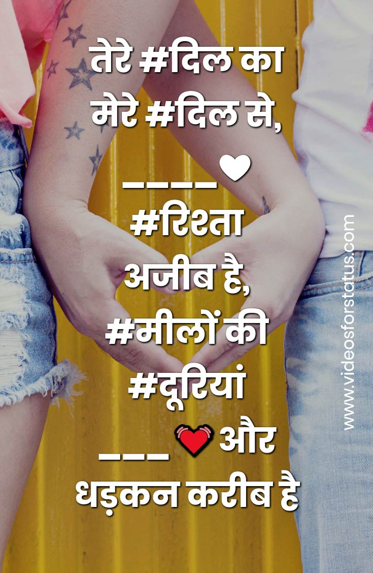 Love Status for Girlfriend hindi whatsapp download