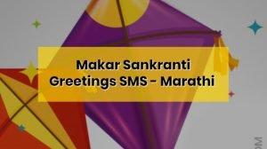 Makar-Sankranti-greetings-SMS-Marathi