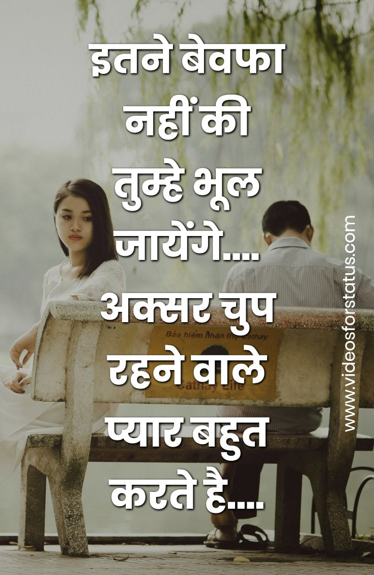 bewafa-sms-in-hindi-for-girlfriend-images