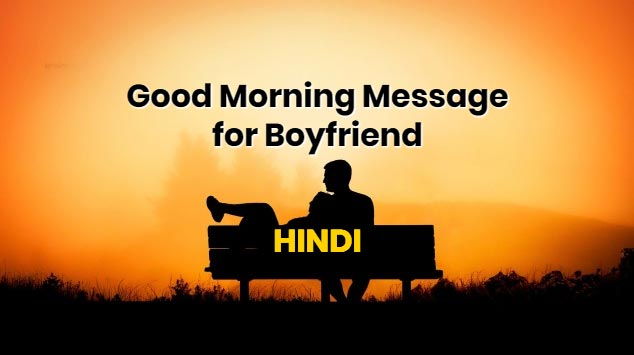 good-morning-message-for-boyfriend-love-romantic-hindi