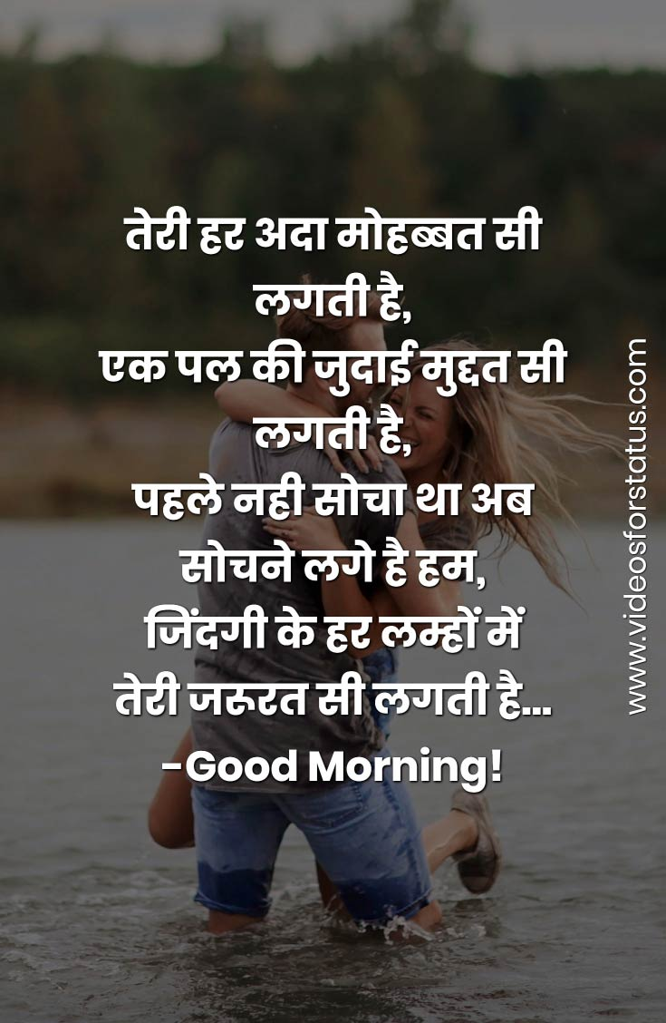 good-morning-wishes-messages-for-girlfriend-hindi-quote
