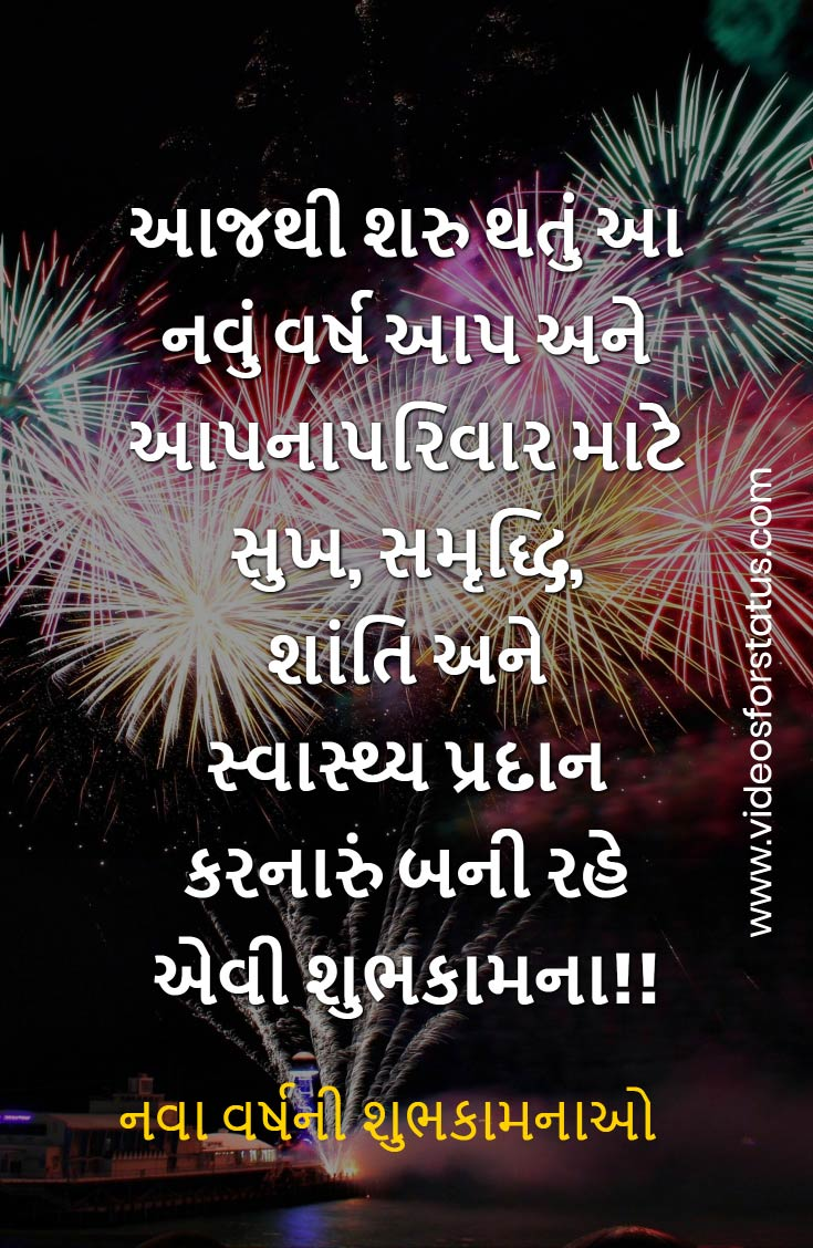 2020 Happy New Year Status In Gujarati Greetings For New Year In Gujarati