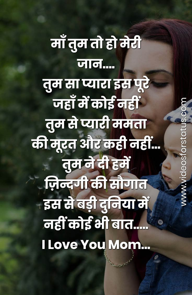 happy-birthday-wishes-for-mother-message-for-mother-hindi