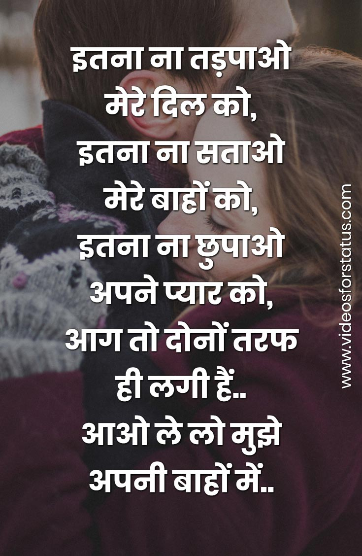 hug-day-shayari-hindi-boyfriend-girlfriend