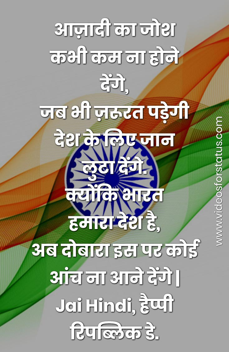 republic-day-wishes-in-hindi-messages