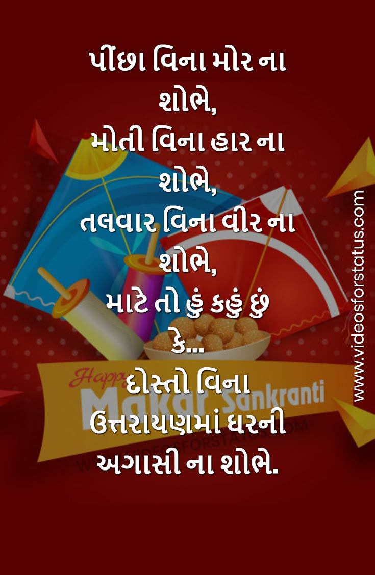 uttarayan wishes greetings messages in Gujarati