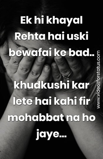 Broken Heart Sad Shayari With Quotes Images For Whatsapp Status 2020