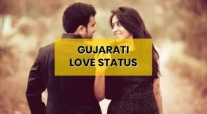 gujarati-love-whatsapp-status-video-boyfriend-girlfriend