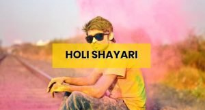 holi-shayari-in-hindi-for-girlfriend-boyfriend