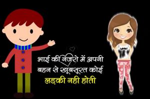 Raksha Bandhan Whatsapp Video